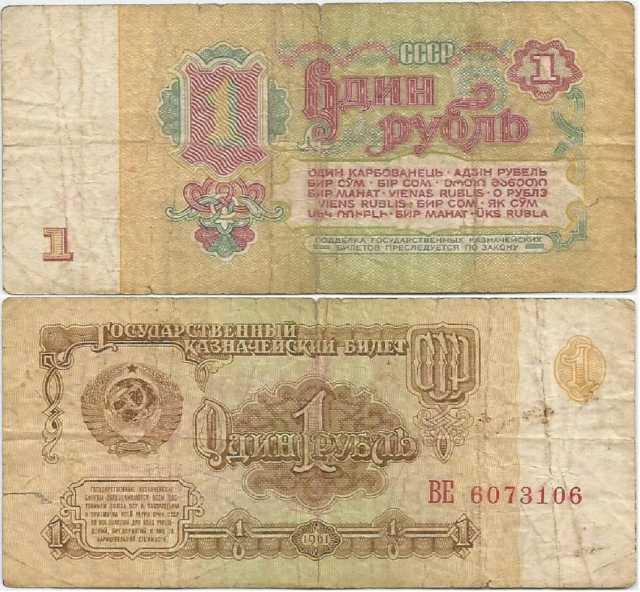 Продам: Купюра СССР