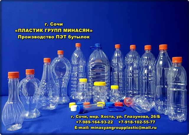 Продам ПЭТ пластиковые бутылки