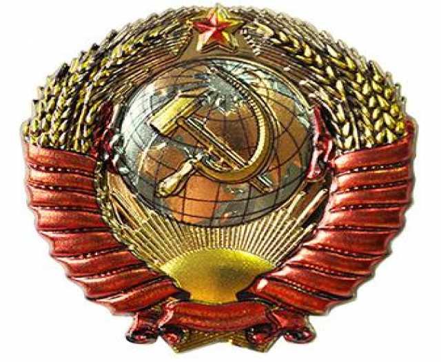 Продам полноцветную наклейку объёмный Герб СССР