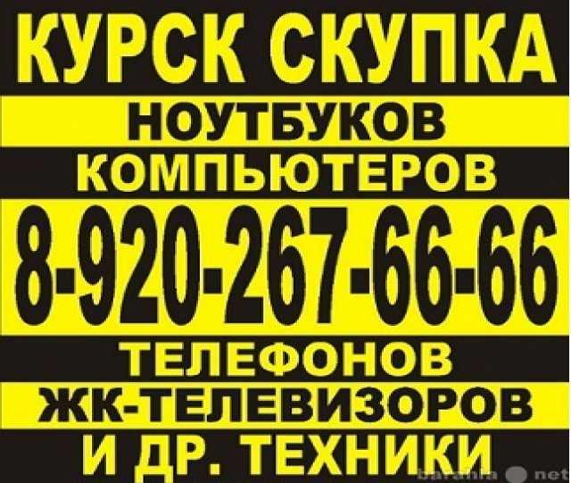 Куплю КУРСК СКУПКА 8-920-267-66-66 СКУПКА 24ч
