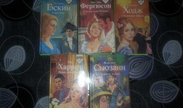 Продам Романы разных писательниц