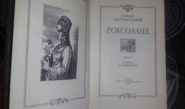 """Продам Павло Загребельный """"Роксолана"""""""