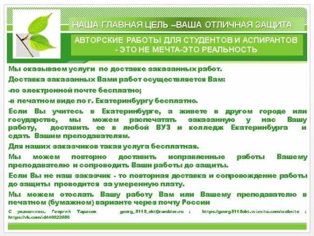 Предложение: Авторские работы для студентов  в Кызыле
