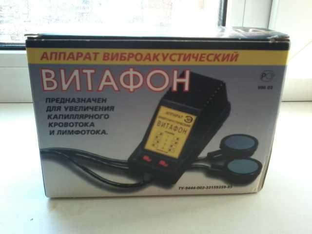 Продам Аппарат виброакустический Витафон НОВЫЙ