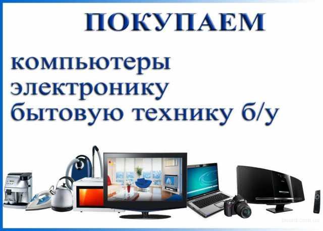 Куплю Скупка компьютеров, мониторов, б/у Выезд