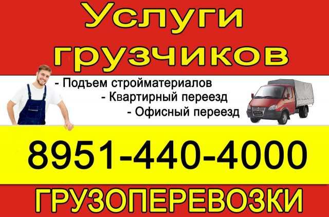 Предложение: Услуги Грузчиков Аккуратный переезд