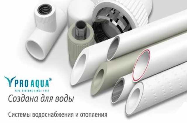 Продам: Трубы полипропиленовые в ассортименте