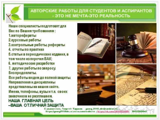 Предложение: Тем, кто служит и учится / Россия