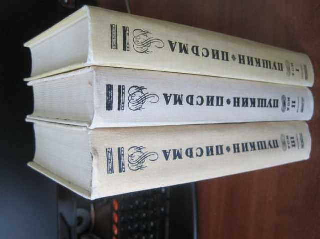 Продам Пушкин Письма Три тома Пушкинский дом