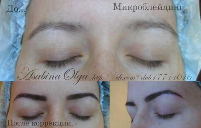 Предложение: Перманентный макияж, Микроблейдинг