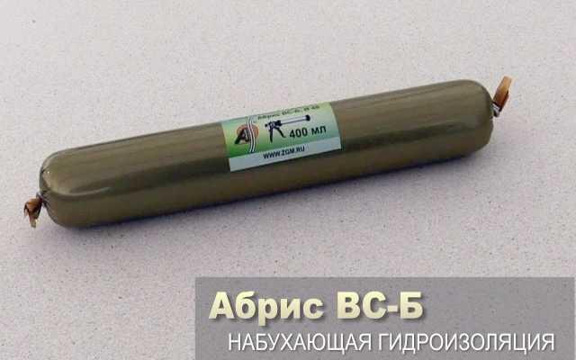 Продам Гидроизоляционный материал абрис вс-Б