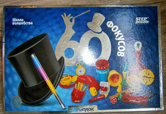 Продам Игровой набор для фокусника