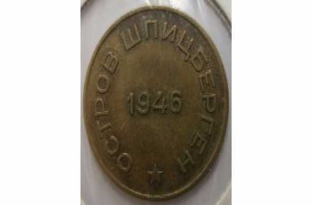Продам: Монета- редкость- Шпицберген 1946г