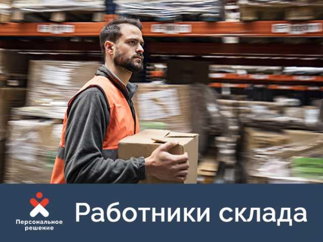 Предложение: Предоставим до 100 работников склада