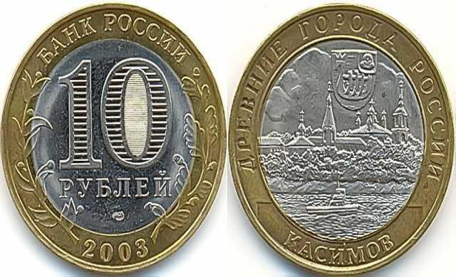 Продам 10 Рублей 2003 год Касимов