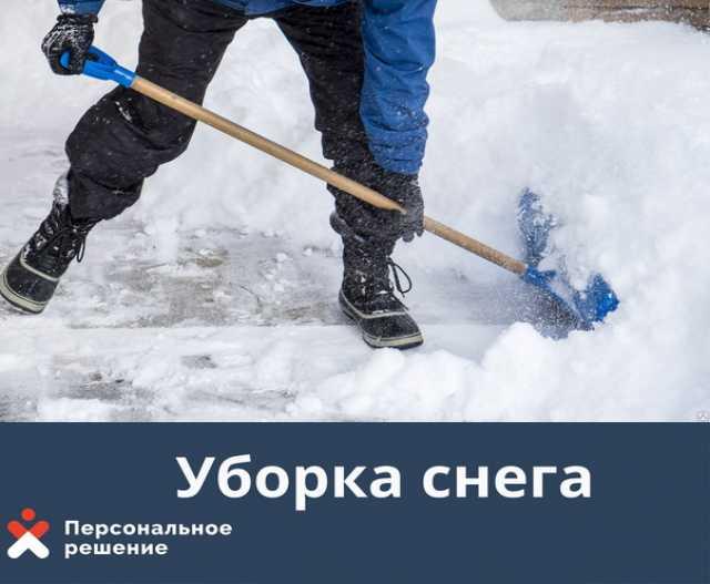 Предложение: Уборка снега с оплатой за выполненный об