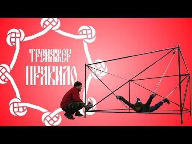 """Предложение: Древнерусский тренажёр """"ПравИло"""""""