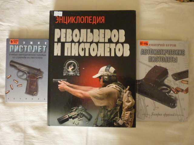 Продам  Огневая подготовка и оружие