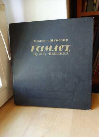 Продам Гамлет. Подарочное издание (1965 г.)