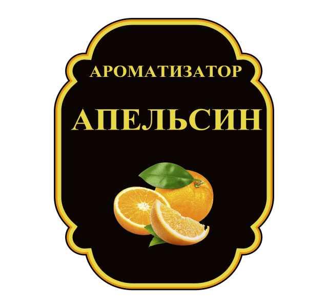 Продам Ароматизатор Апельсин