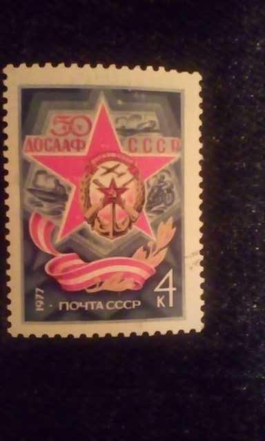 Продам: Марка 50 лет Досааф СССР 1977г
