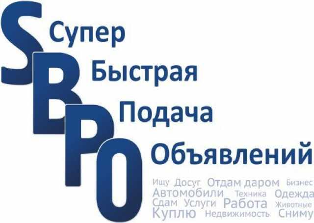 Предложение: Продаю Доску объявлений sbpo.ru