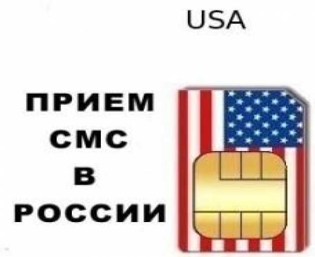 Продам Сим карта США для приема СМС и звонков в