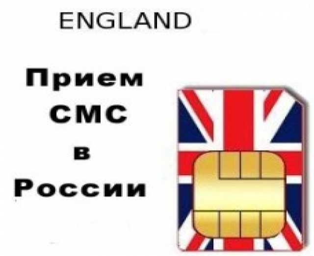 Продам SIM-карта Англии для приема звонков