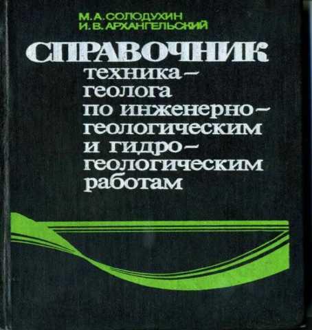 Продам Справочник техника-геолога