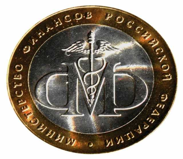 Продам 10 Рублей 2002 год Министерство Финансов