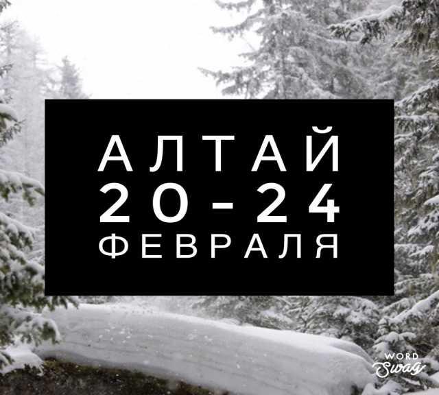 Предложение: Авторский тур на Алтай 20-24 февраля