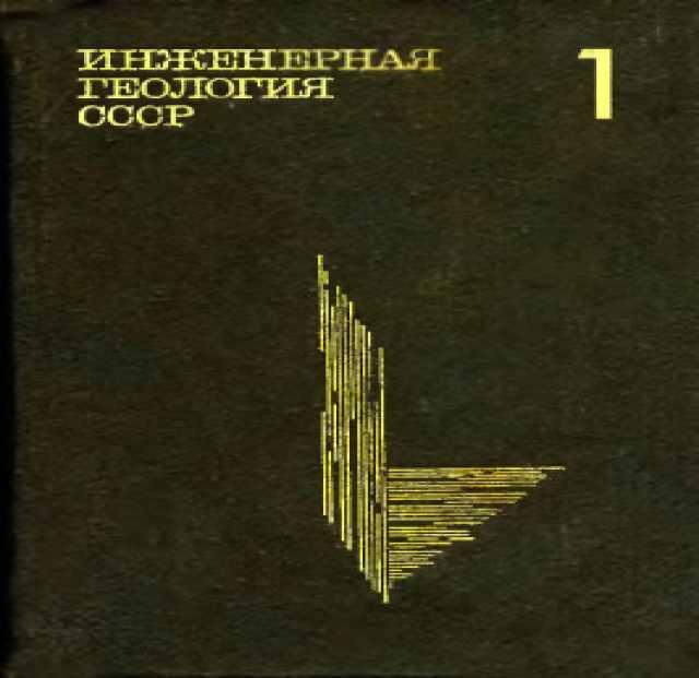Продам Инженерная геология СССР. В 8-ми томах.