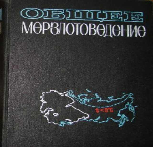 Продам Общее мерзлотоведение (геокриология)
