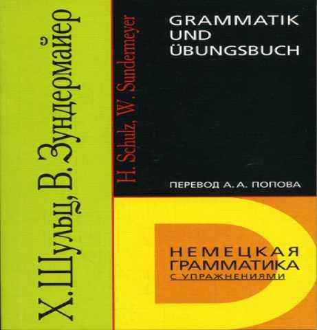 Продам Немецкая грамматика с упражнениями