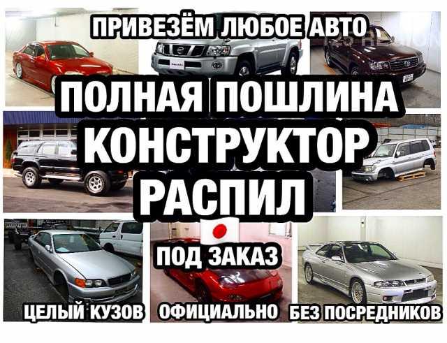 Продам Доставка Автомобилей из Японии