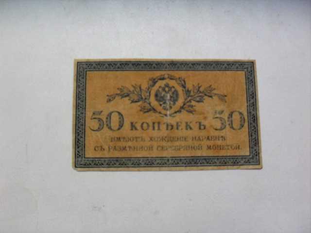 Продам 50 Копеек 1915 год