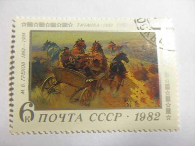 Продам Марка 6к 1982 год СССР Тачанка