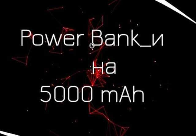 Продам: Power Bank 5000 mAh оптом и в розницу