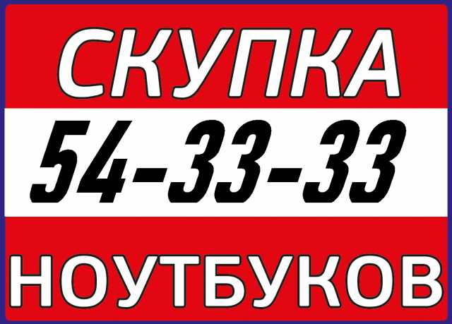 Куплю ЛЮБОЙ НОУТБУК 54-ЗЗ-ЗЗ, 8-910-740-ЗЗ-ЗЗ
