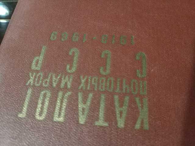 Продам Каталог почтовых марок ссср 1918-1969