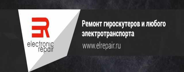 Предложение: Ремонт электротранспорта
