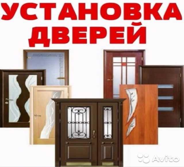Предложение: Установка входных и межкомнатных дверей