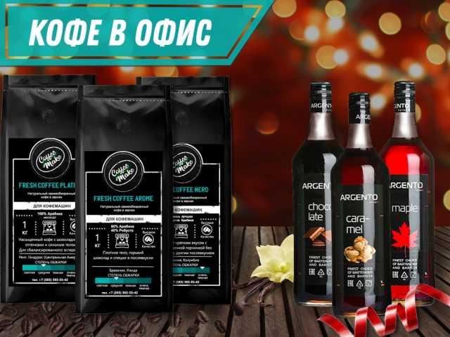 Продам Доставка зернового кофе в офисы, кафе, р