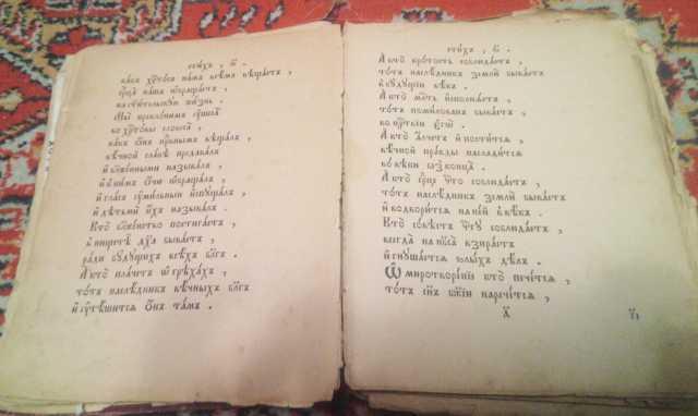 Продам Сборник Духовных стихов 17-18 век