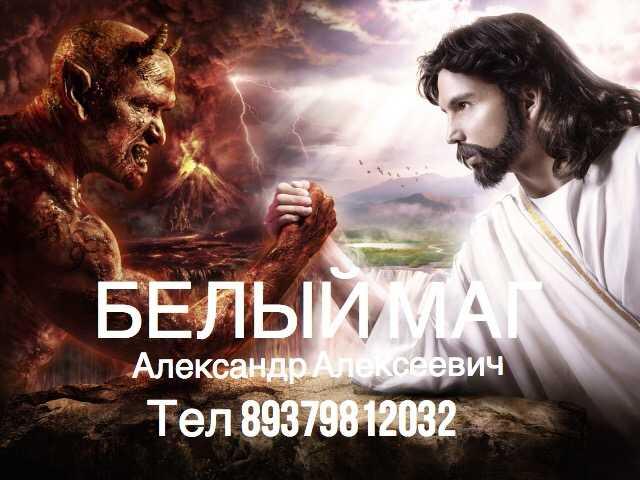 Предложение: СИЛЬНЫЙ БЕЛЫЙ МАГ Александр Алексеевич