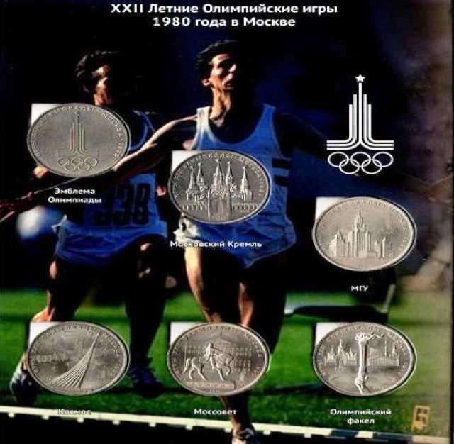 Продам 6 памятных монет Олимпийских игр 1980