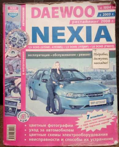 Продам Книга - Дэо Нексия