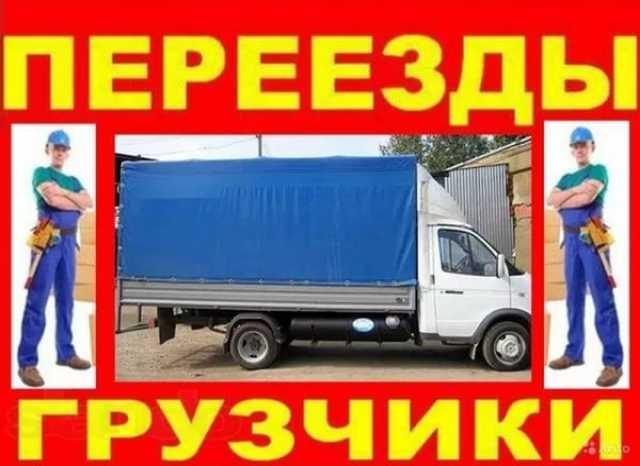 Предложение: Грузоперевозки переезды грузчики