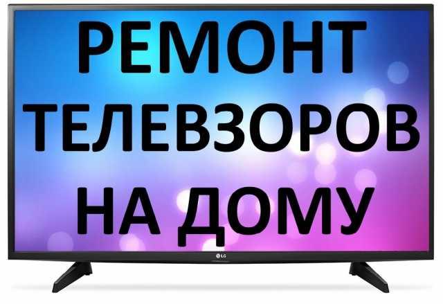 Предложение: Ремонт Любых телевизоров тел. 389997