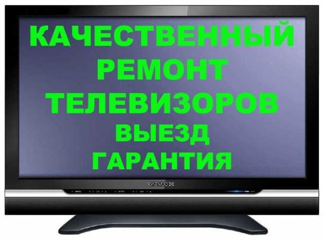 Предложение: Ремонт Любых телевизоров тел. 369997